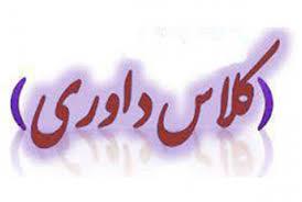 برگزاری دوره داوری درجه 3 کشوری در بوشهر