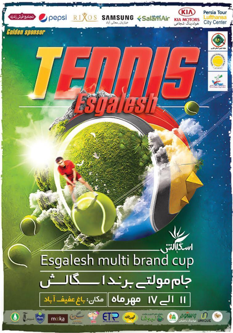 شروع مسابقات تنیس کشوری جام اسگالش در شیراز