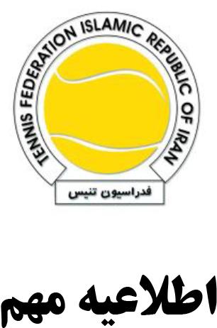 اطلاعیه مهم فدراسیون تنیس در خصوص افراد شرکت کننده در مسابقات بین المللی