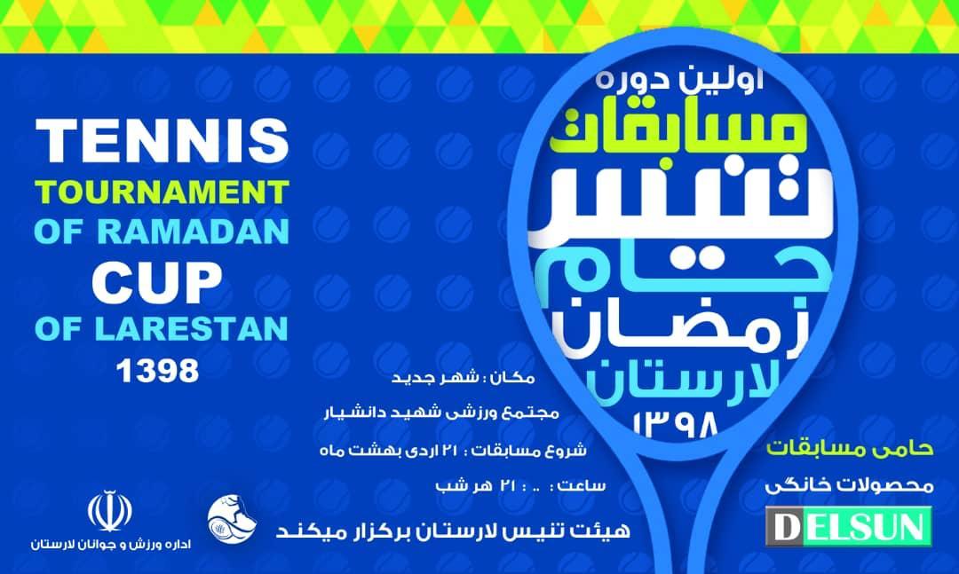 اولین دوره مسابقات تنیس جام رمضان در شهرستان لارستان