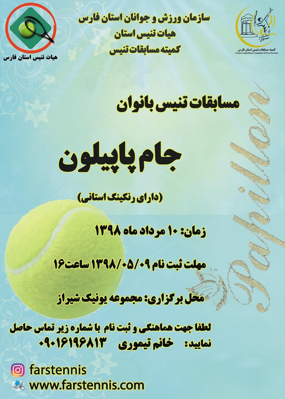 مسابقات استانی تنیس بانوان جام پاپیلون