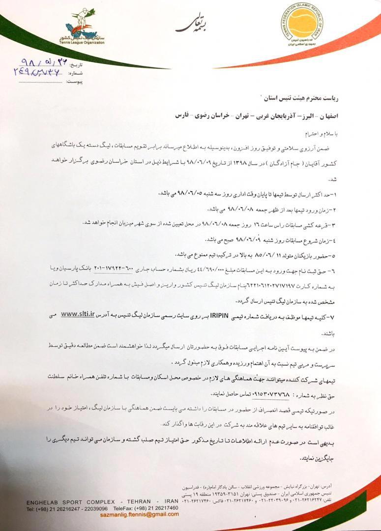 لیگ دسته یک باشگاه های کشور آقایان مشهد