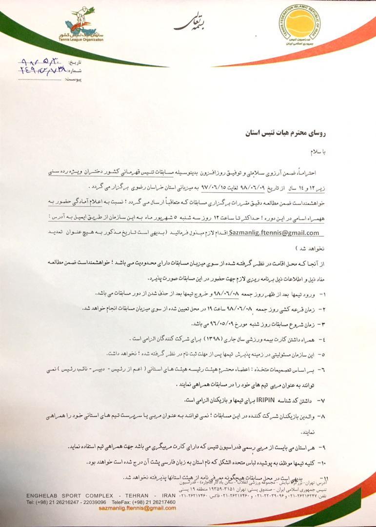 مسابقات تنیس قهرمانی کشور دختران 12 و 14 سال مشهد