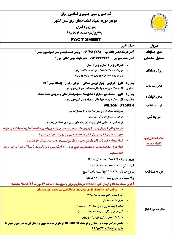 دومین دوره المپیاداستعداد های برتر تنیس ایرانیان