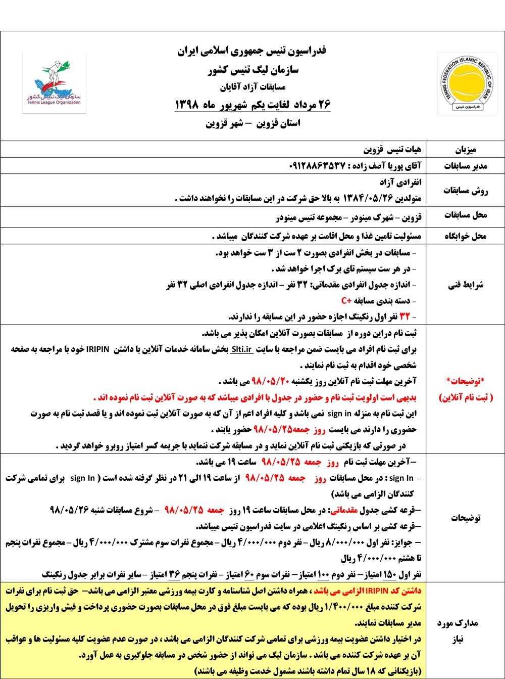 مسابقات تنیس آزاد اقایان استان قزوین