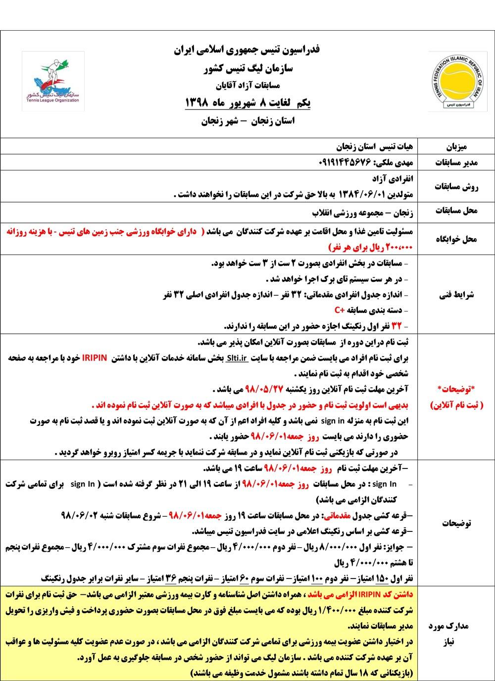 مسابقات تنیس آزاد اقایان استان زنجان