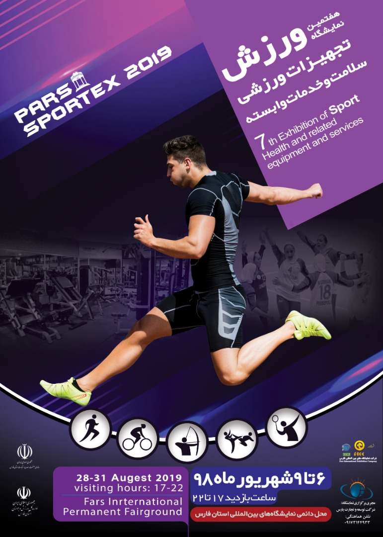 حضور فعال هیات تنیس استان فارس در  نمایشگاه ورزش، تجهیزات ورزشی، سلامت و خدمات وابسته