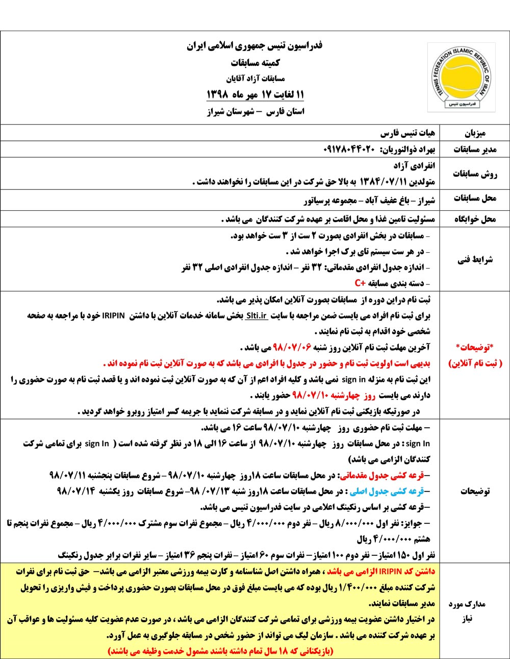مسابقات کشوری تنیس آزاد اقایان شیراز (جام اسکالش)