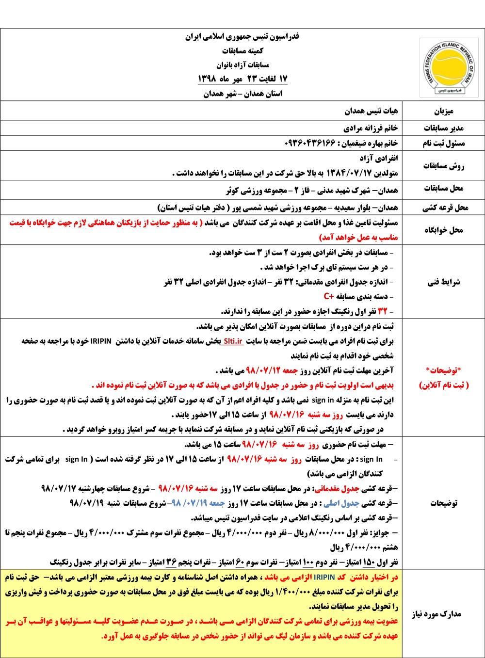 مسابقات تنیس آزاد بانوان همدان