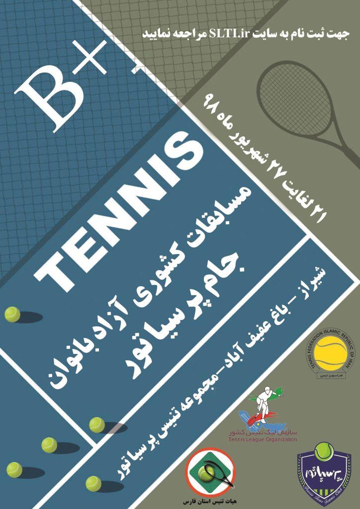 مسابقات تنیس آزاد بانوان سطح + B استان فارس