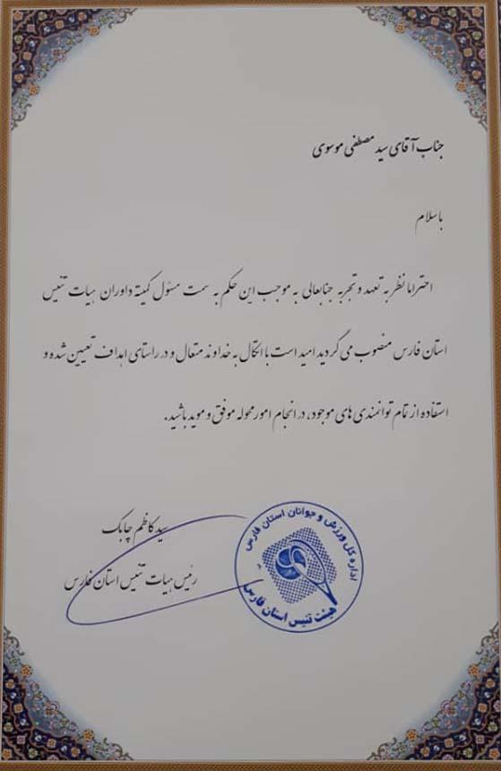 سید مصطفی موسوی مسئول کمیته داوران شد