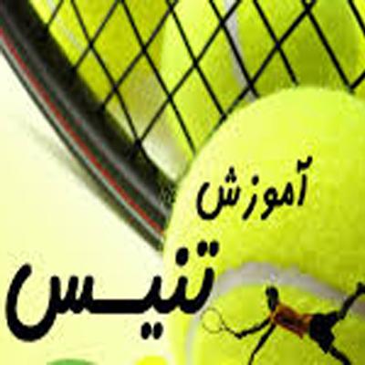 اطلاعیه فدراسیون تنیس در خصوص برگزاری دوره های آموزشی انلاین