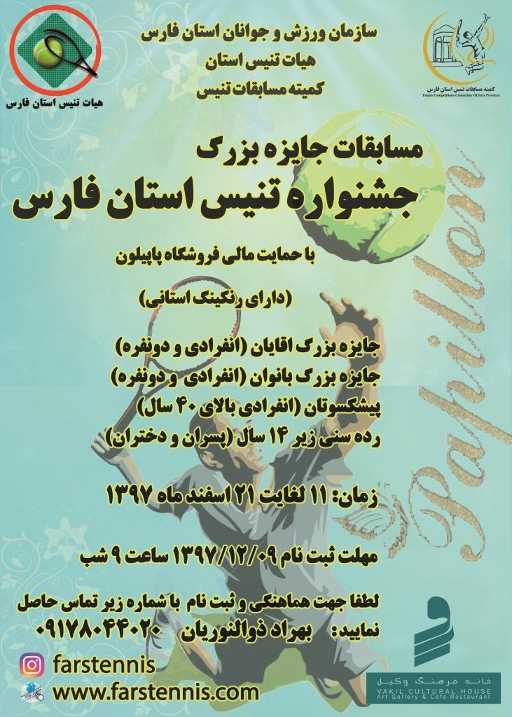 مسابقات جایزه بزرگ جشنواره تنیس استان فارس