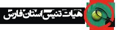 هیات تنیس استان فارس